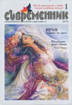 сп. Съвременник, бр. 1/ 2014