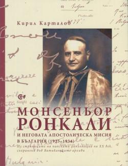 Монсеньор Ронкали и неговата Апостолическа мисия в България (1925-1934)