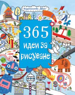 365 идеи за рисуване