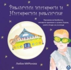 Различни интереси и интересни различия – Бонбончо, кн. 2