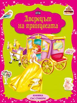 Дворецът на принцесата – книжка със стикери
