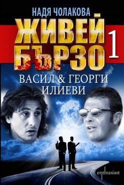Живей бързо 1. Васил & Георги Илиеви