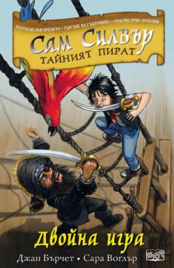 Сам Силвър тайният пират: Двойна игра