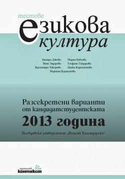 Тестове езикова култура. Разсекретени варианти от кандидатстудентската 2013 година – ПУ