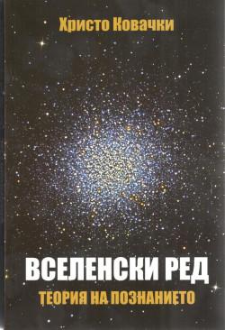 Вселенски ред. Теория на познанието