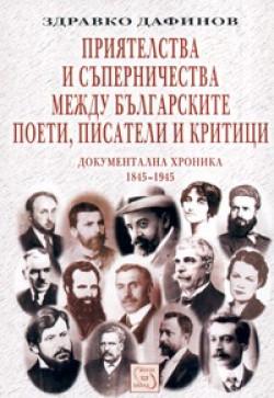 Приятелства и съперничества между българските поети, писатели и критици