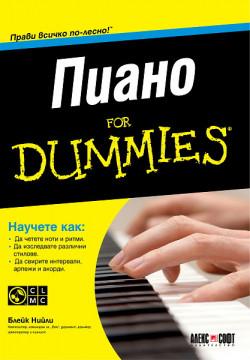 Пиано For Dummies + CD
