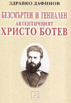 Безсмъртен и гениален – автентичният Христо Ботев