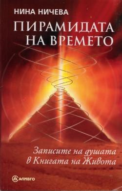 Пирамидата на времето
