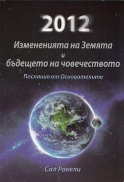 2012: Измененията на Земята и бъдещето на човечеството