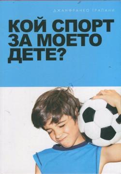 Кой спорт за моето дете?