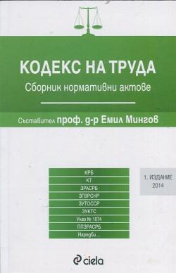 Кодекс на труда 2014