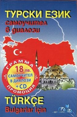 Турски език – самоучител в диалози + CD