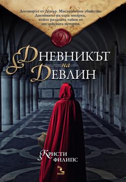 Дневникът на Девлин