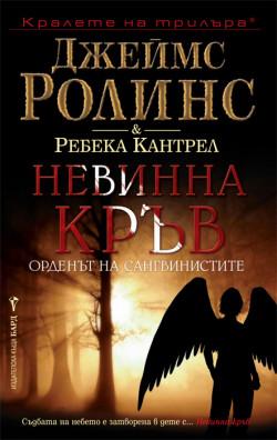 Невинна кръв, книга 2