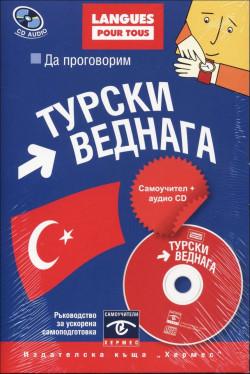 Да проговорим турски веднага + CD