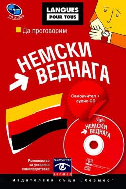 Да проговорим немски веднага + CD