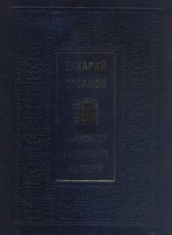 Записки по българските въстания – луксозно издание