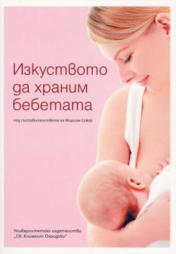 Изкуството да храним бебетата