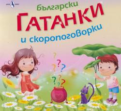Български гатанки и скоропоговорки