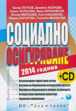 Социално осигуряване 2014 + CD