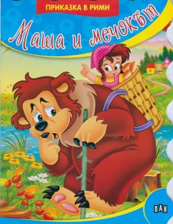 Приказка в рими/ Маша и мечокът