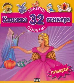 Книжка 32 стикера: Принцеси