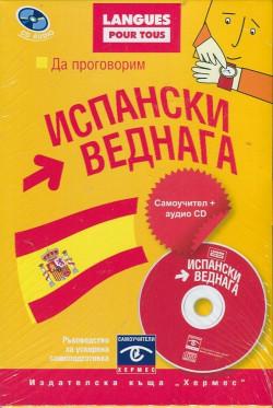 Да проговорим испански веднага + CD