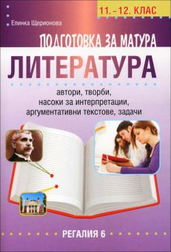 Подготовка за матура по литература, 11.-12. клас