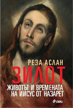 Зилот. Животът и времената на Иисус от Назарет.