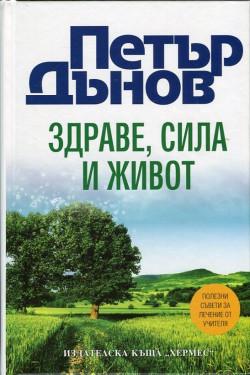 Петър Дънов: Здраве, Сила и Живот (луксозно издание)