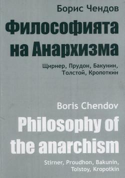 Философията на Анархизма