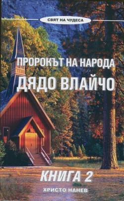 Пророкът на народа Дядо Влайчо, книга 2