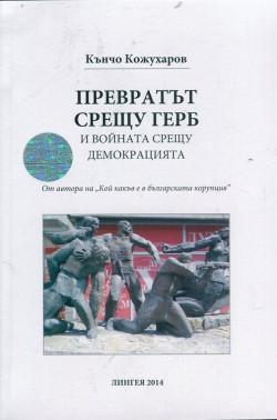 Превратът срещу ГЕРБ и войната срещу демокрацията