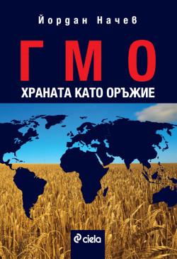 ГМО/ Храната като оръжие