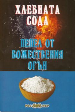 Хлебната сода – пепел от божествения огън