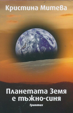 Планетата Земя е тъжно-синя. Триптих