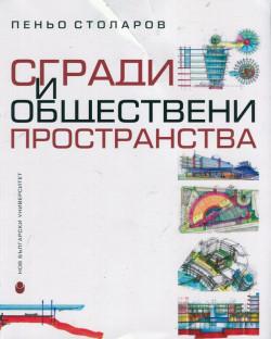 Сгради и обществени пространства
