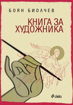 Книга за художника