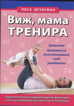Виж, мама тренира