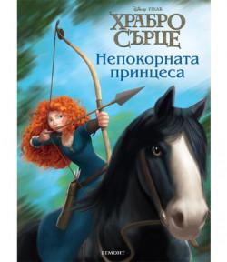 Храбро сърце: Непокорната принцеса