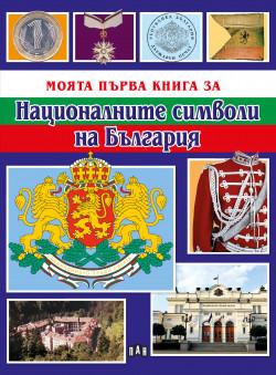 Моята първа книга за националните символи на България