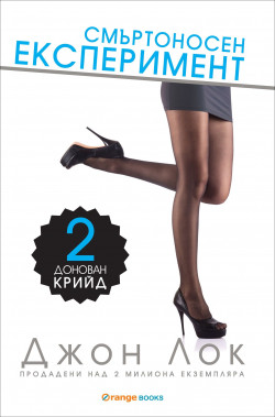 Донован Крийд, книга 2: Смъртоносен експеримент