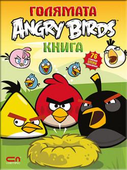 Голямата Angry Birds книга