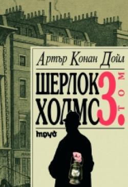 Шерлок Холмс – том III