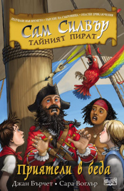 Сам Силвър тайният пират: Приятели в беда