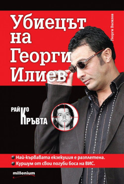 Убиецът на Георги Илиев – Райко Кръвта