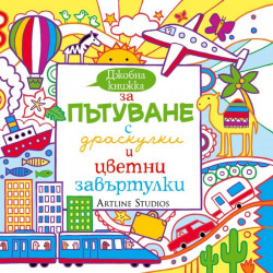 Джобна книжка за пътуване с драскулки и цветни завъртулки