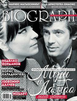 списание Biograph, брой №33