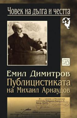 Публицистиката на Михаил Арнаудов